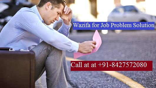 wazifa for job problem solution
